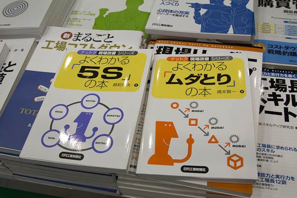 Lean Manufacturing Books
